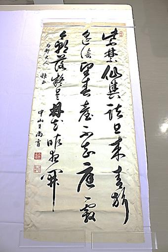 第二尚氏王統 第十八代 琉球国王...